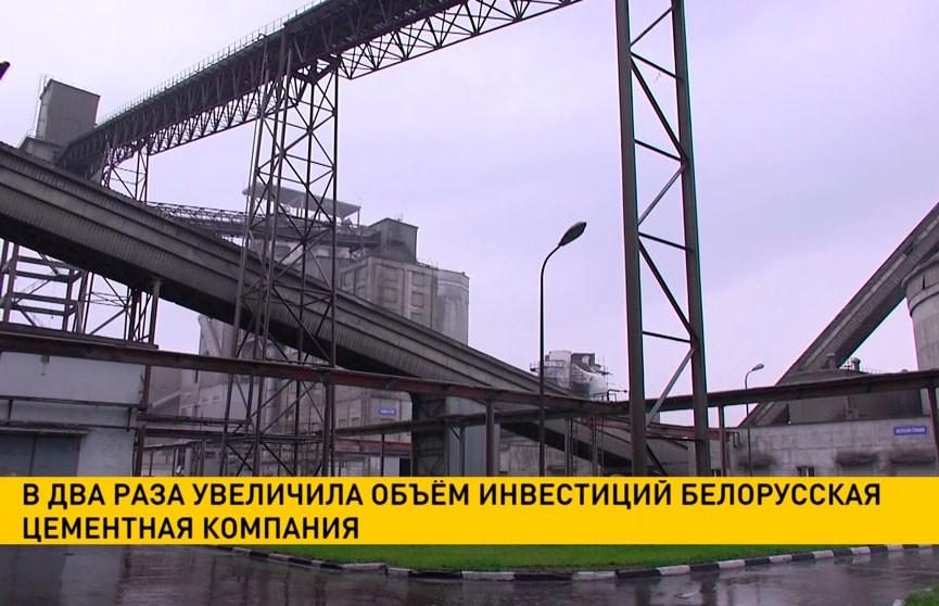Белорусская цементная компания увеличила объём инвестиций в два раза