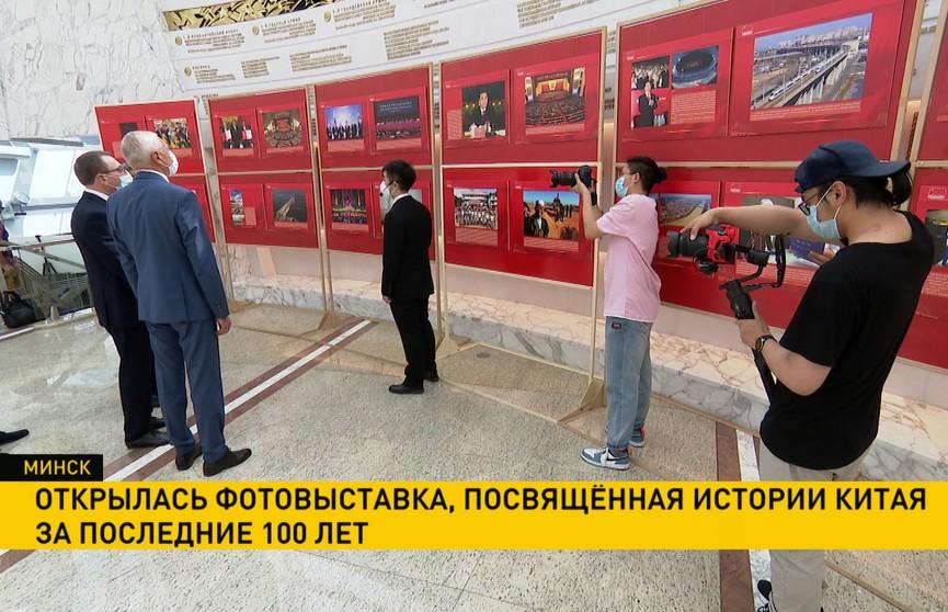 В Минске открылась фотовыставка, посвященная истории Китая за последние 100 лет