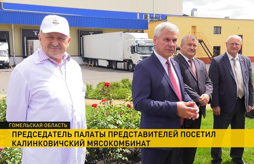 Калинковичский мясокомбинат посетил председатель Палаты представителей Владимир Андрейченко