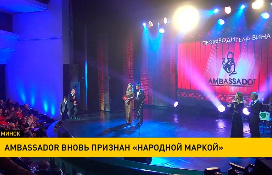 Бренд Ambassador четвёртый год подряд стал победителем национальной премии «Народная марка»