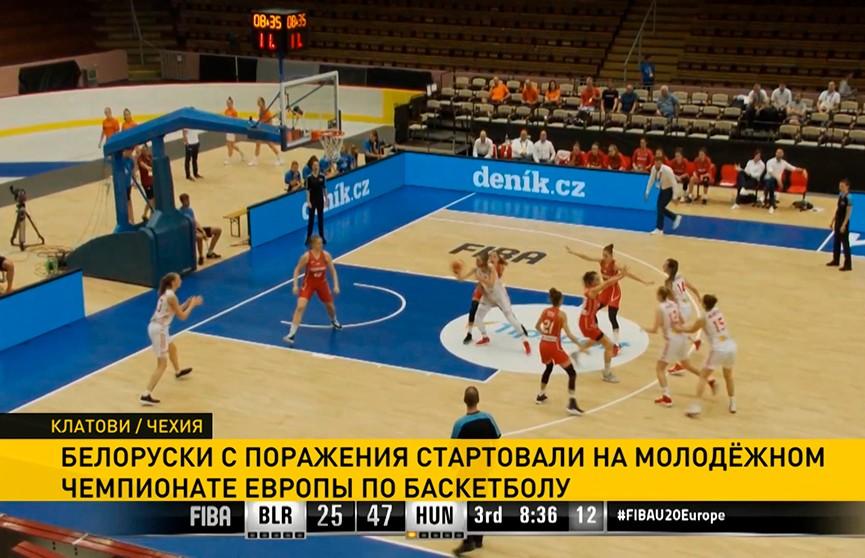 Белоруски с поражения стартовали на молодежном чемпионате Европы по баскетболу