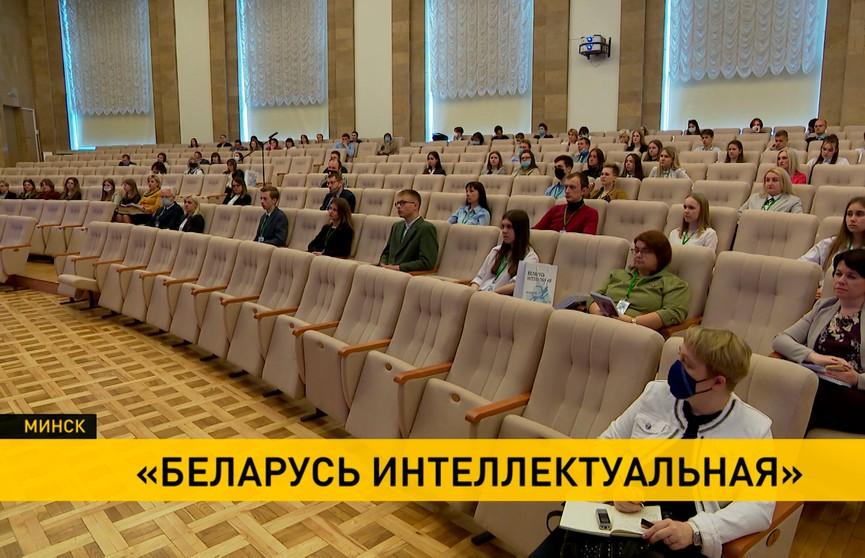 Молодежный форум «Беларусь интеллектуальная» стартовал в Национальной академии наук