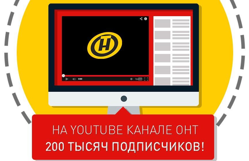 На YouTube-канале ОНТ – 200 тысяч подписчиков!