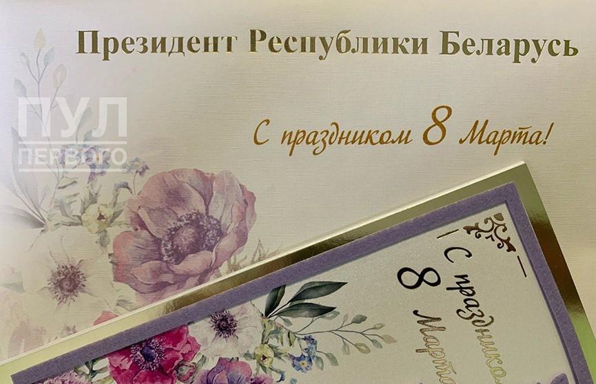 Стало известно, как Президент поздравляет белорусок с 8 Марта