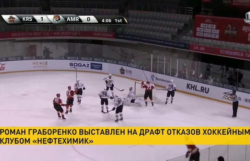 Хоккейный «Нефтехимик» поместил белорусского защитника Романа Граборенко в список отказов