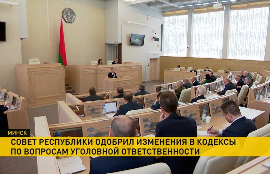 Уголовная ответственность, адвокатская деятельность и оборот токенов: в Совете Республики одобрили важные законопроекты