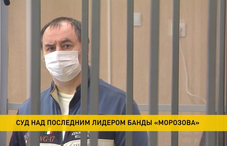 В Гомеле судят Сергея Дербенева, последнего лидера банды Морозова