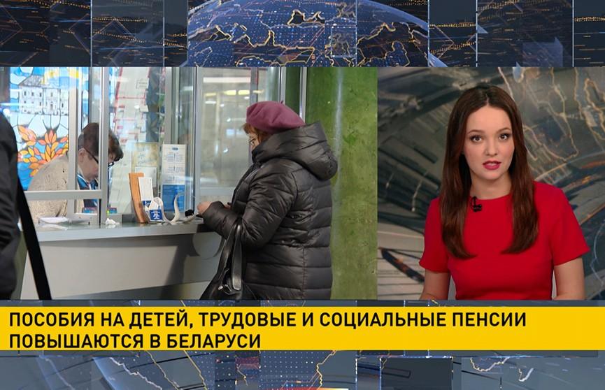 Пособия на детей, трудовые и социальные пенсии повышаются в Беларуси с 1 февраля