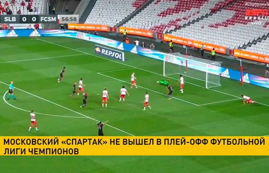 Московский «Спартак» не вышел в плей-офф футбольной Лиги чемпионов