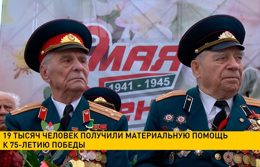 19 тысяч человек получили материальную помощь к 75-летию Победы
