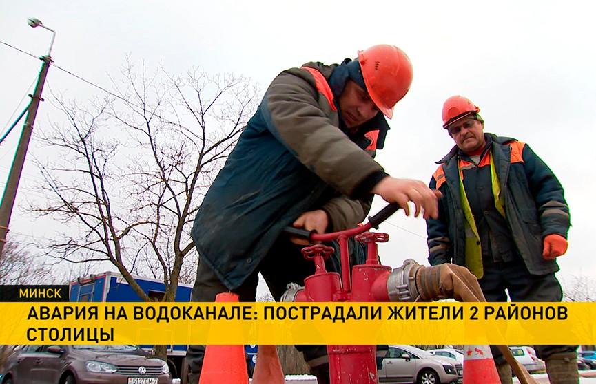 Авария на насосной станции в Минске: когда в дома снова начнет поступать нормальная вода?