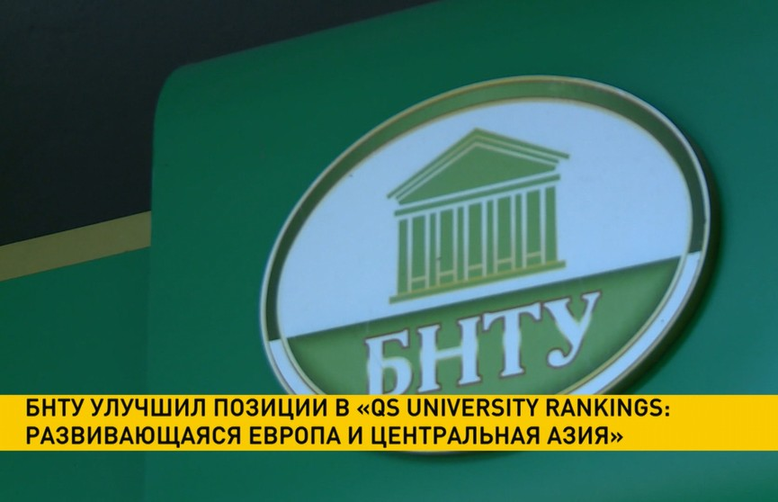 БНТУ поднялся в рейтинге «QS University Rankings: Развивающаяся Европа и Центральная Азия»