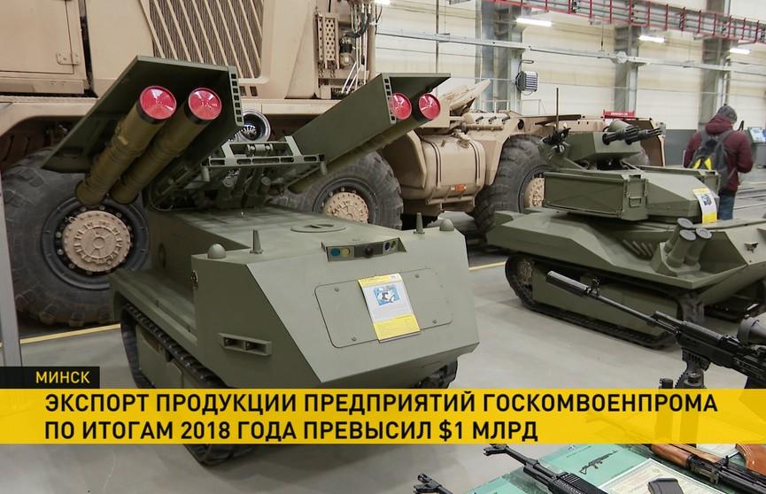 Экспорт белорусских вооружений за прошлый год превысил миллиард долларов