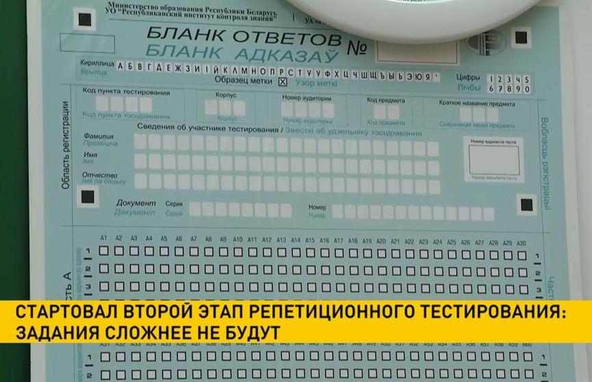 В Беларуси стартовал второй этап репетиционного тестирования