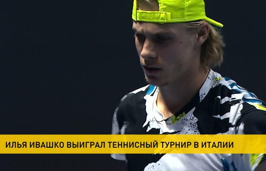 Белорус Илья Ивашко выиграл теннисный турнир «Челленджер» в Италии
