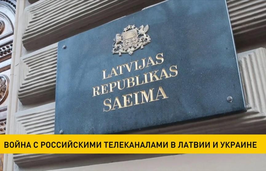 Война с российским телевидением в Латвии и Украине