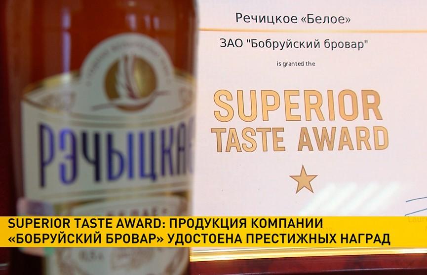 Superior Taste Award: продукция компании «Бобруйский бровар» удостоена престижных наград