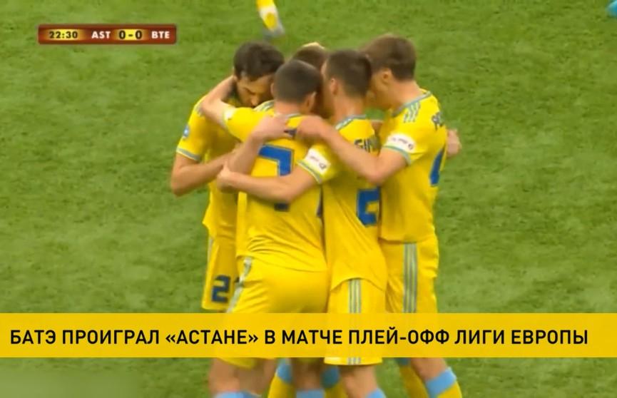 БАТЭ проиграл «Астане» в первом матче плей-офф квалификации Лиги Европы