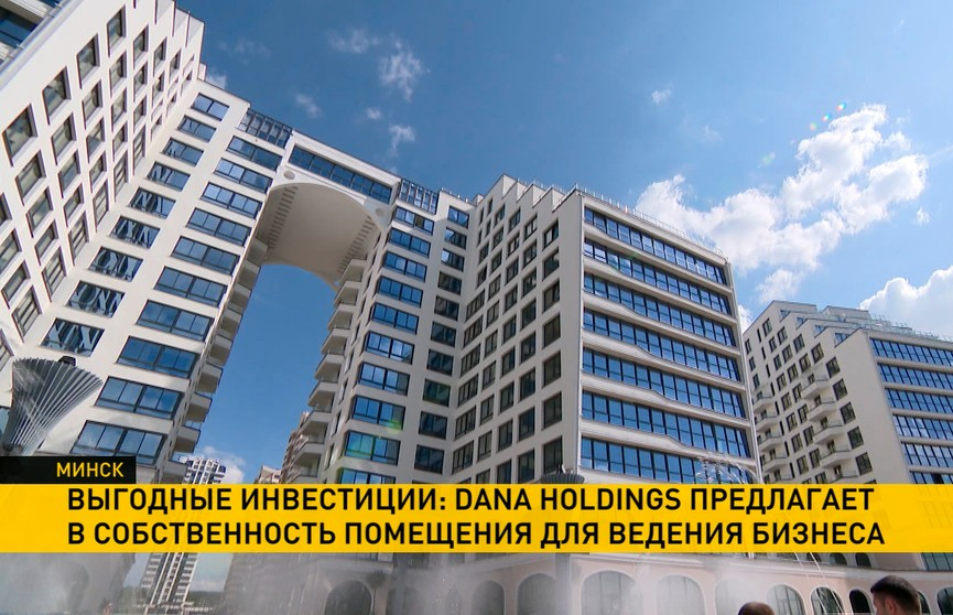 Крупнейший в стране застройщик Dana Holdings предлагает в собственность помещения для ведения бизнеса