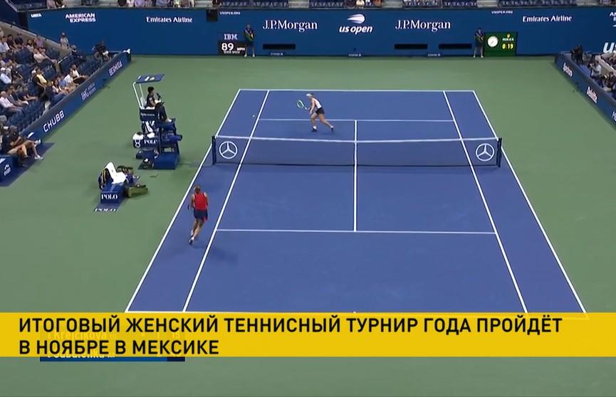 Стало известно, где и когда пройдут итоговые теннисные чемпионаты года