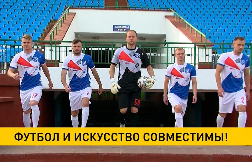 Футбол и искусство совместимы: необычную форму получили игроки ФК «Витебск»
