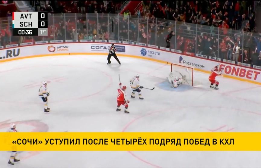 КХЛ: «Автомобилист» одержал победу над «Сочи»
