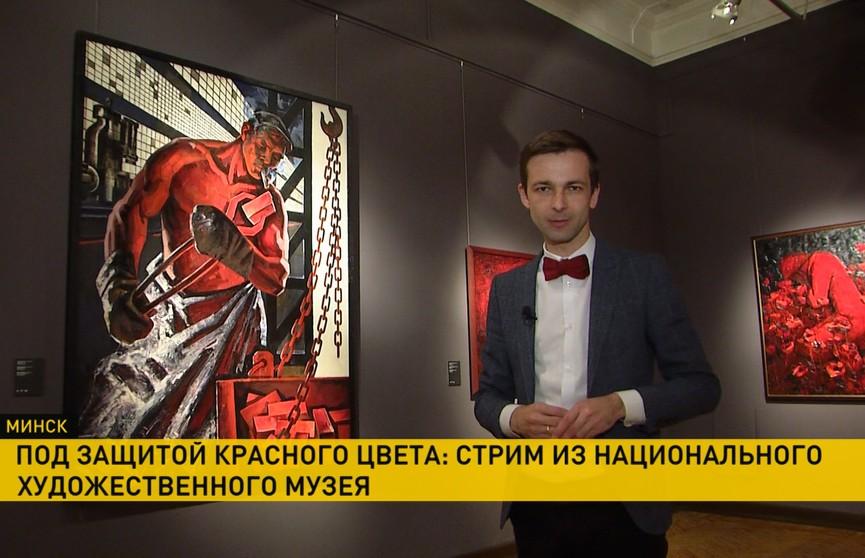 «Красный – код нации. 1000 лет в белорусском искусстве». Национальный художественный музей приглашает на онлайн-экскурсии