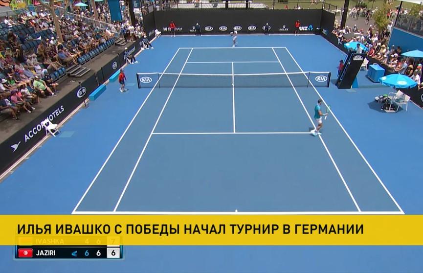 Илья Ивашко с победы стартовал на теннисном турнире в Германии