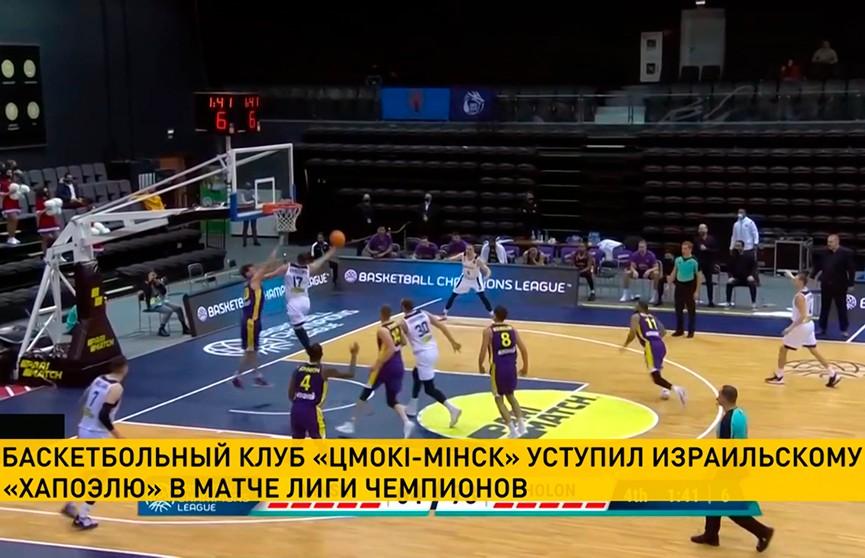 Баскетболисты «Цмокі-Мінск» уступили израильскому «Хапоэлю» в матче Лиги чемпионов