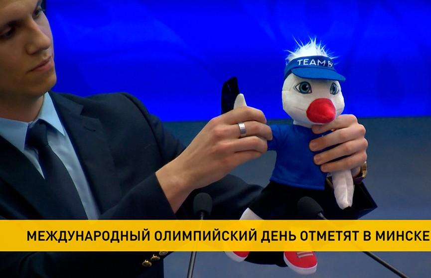 Международный олимпийский день пройдет в Минске 24 августа