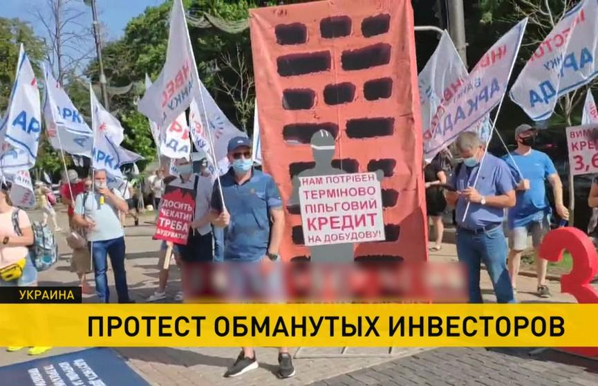 В правительственном квартале Киева собрались обманутые инвесторы банка «Аркада»