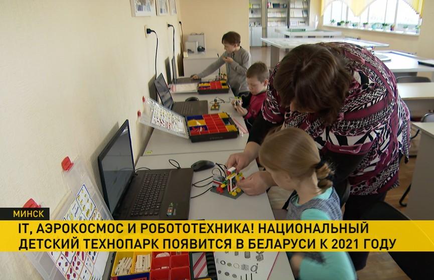 С 2021 года в Беларуси заработает детский технопарк