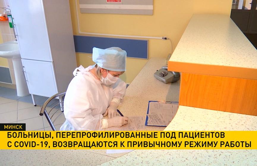 Больницы, перепрофилированные под пациентов с COVID-19, продолжают возвращаться к привычному режиму работы