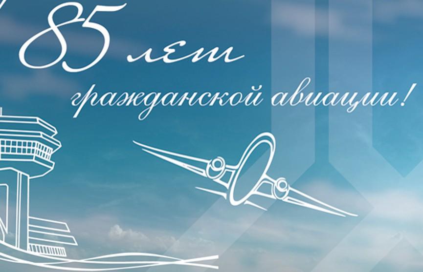 Белорусской гражданской авиации исполнилось 85 лет