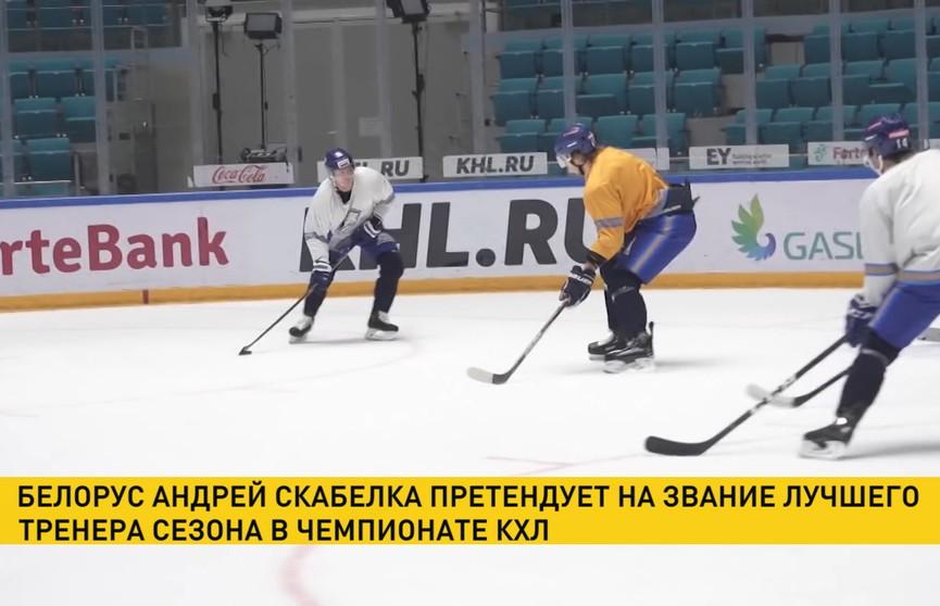 Белорус Андрей Скабелка номинирован на звание лучшего тренера сезона в чемпионате КХЛ