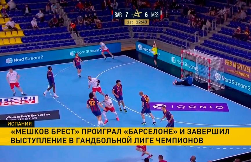 Гандбольная Лига чемпионов: «Мешков Брест» уступил «Барселоне» и завершил выступление