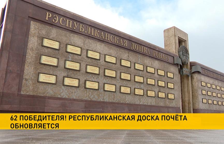 В Минске обновили Республиканскую доску почета