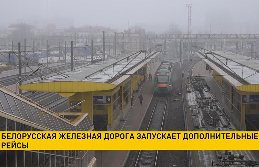 Белорусская железная дорога запустила дополнительные рейсы