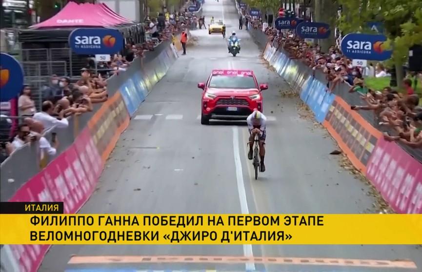 Итальянский гонщик Филиппо Ганна одержал победу на первом этапе веломногодневки «Джиро д'Италия»