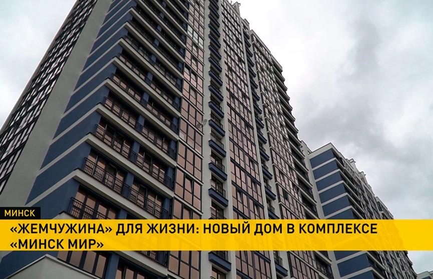 Новый дом «Жемчужина» комплекса «Минск Мир» принял первых жильцов