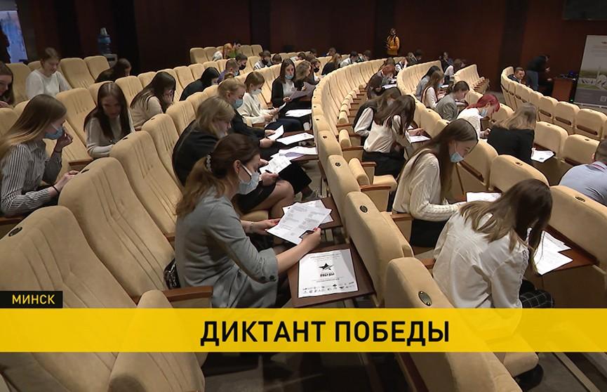 «Диктант Победы»: Беларусь присоединилась к международной акции