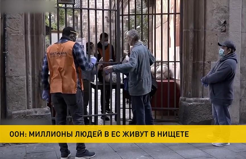 ООН: в Евросоюзе миллионы людей живут в нищете