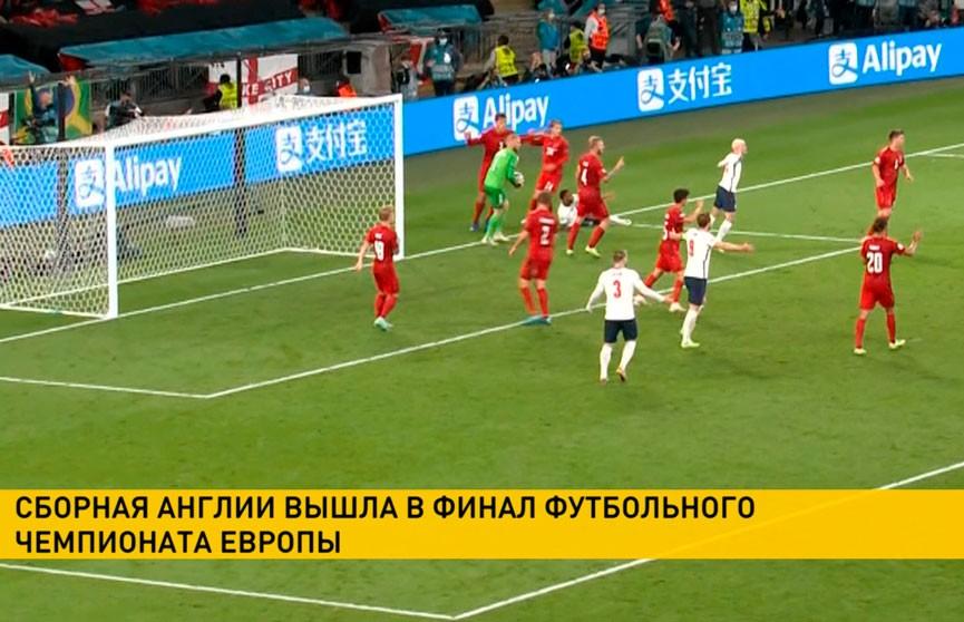 Сборная Англии вышла в финал футбольного чемпионата Европы