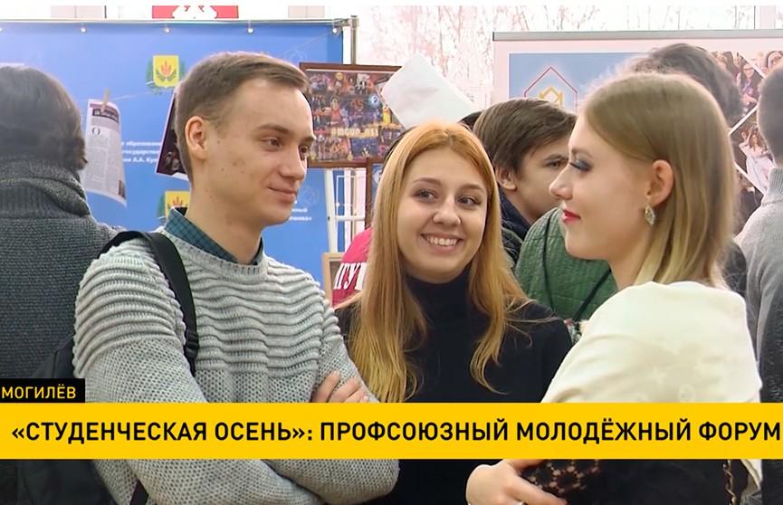 Профсоюзный форум для молодёжи «Студенческая осень» прошёл в Могилёве