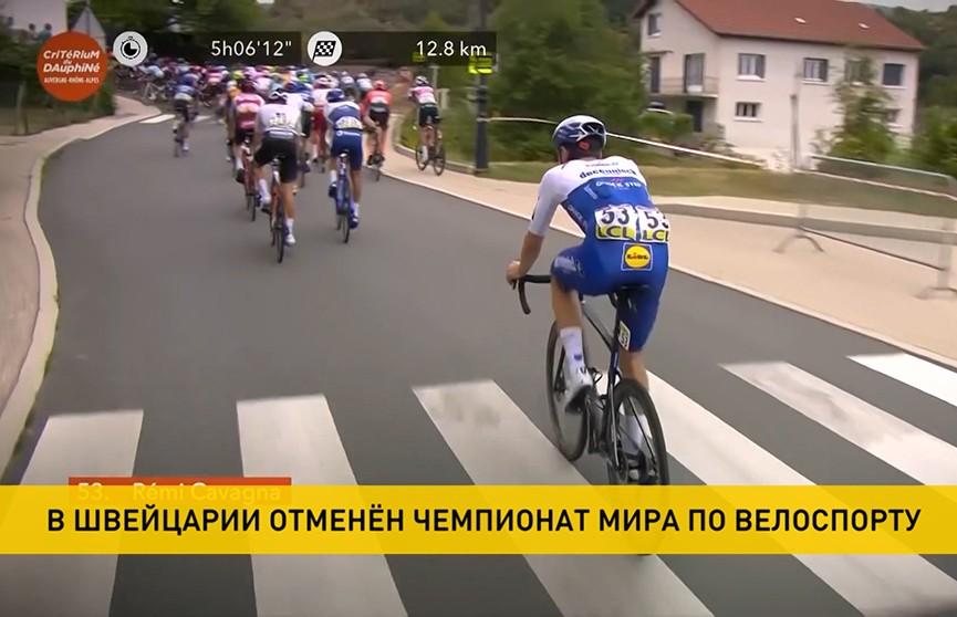 Чемпионат мира по велоспорту 2020 года отменен