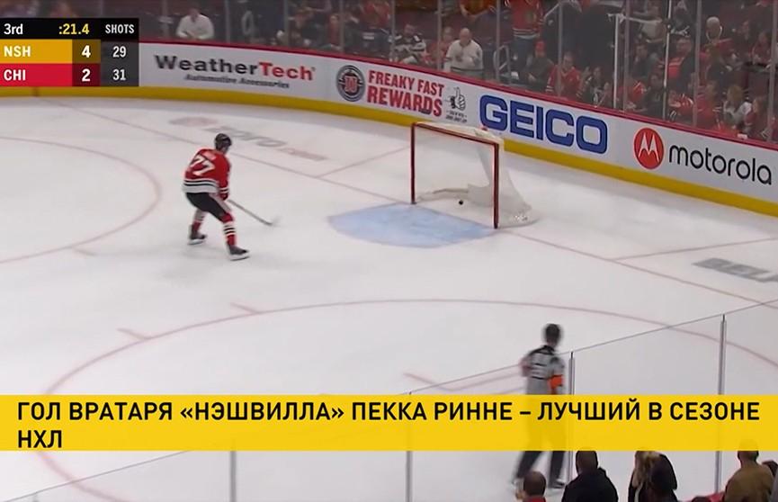 Самый красивый гол сезона в НХЛ оформил бывший игрок минского «Динамо»