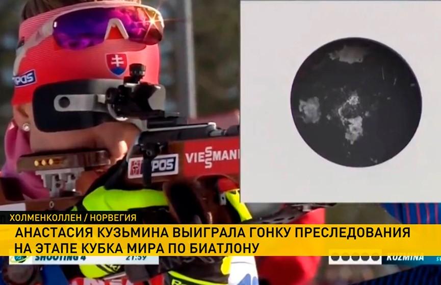 Анастасия Кузьмина выиграла гонку преследования на этапе Кубка мира по биатлону