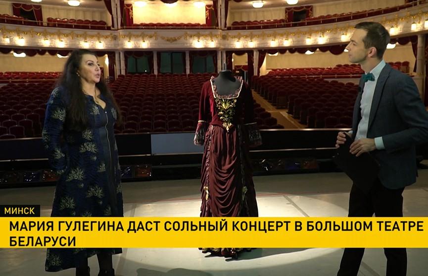 Мария Гулегина даст сольный концерт в Большом театре Беларуси