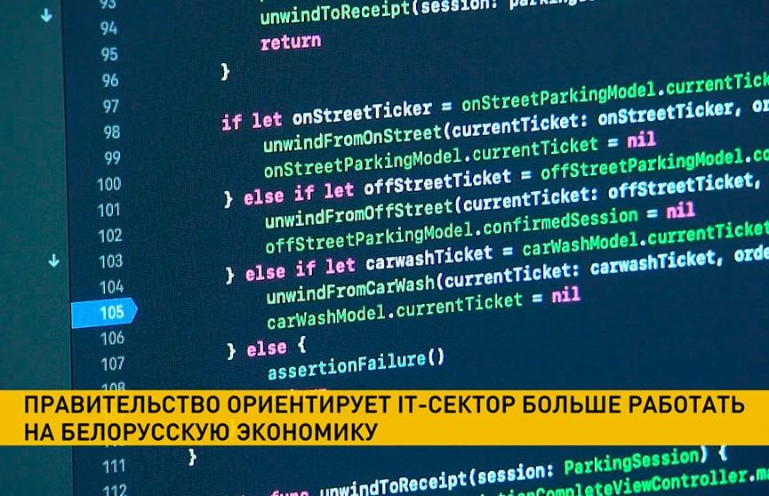 Правительство: IT-сектор должен быть в первую очередь ориентирован на экономику Беларуси