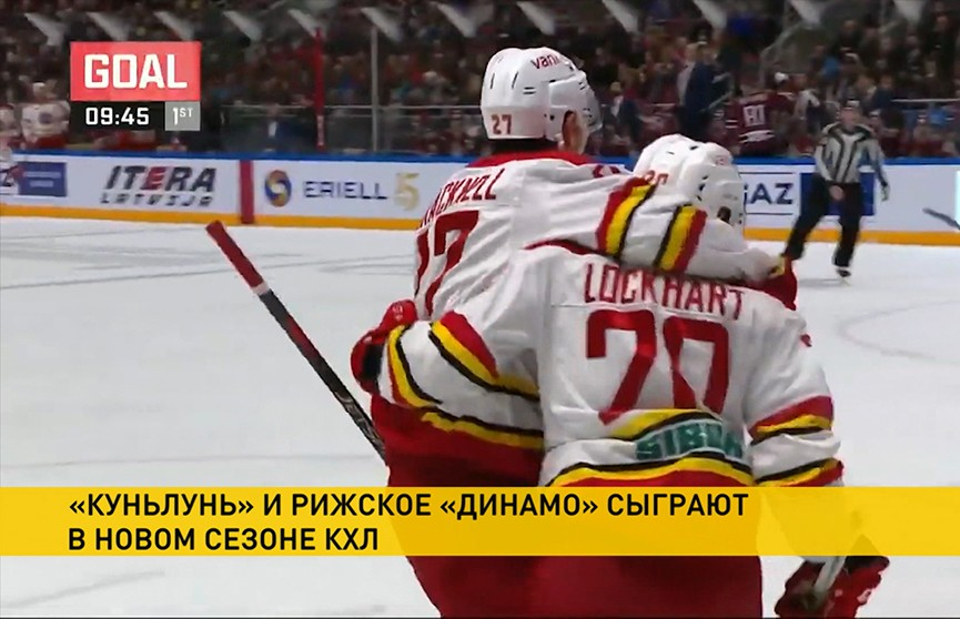 Китайский «Куньлунь» будет выступать в КХЛ с составом из российских хоккеистов